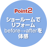 Point2 リフォームのbefore→afterを体感